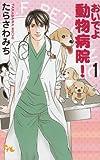 おいでよ動物病院! 1 (オフィスユーコミックス)