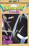 ドラゴンクエスト―ダイの大冒険 (33) (ジャンプ・コミックス)