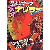 怪人ゾナーの天才ナゾラー―カラースペシャル版 (コロタン文庫 (163))