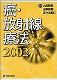 癌・放射線療法〈2002〉