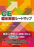 CE臨床実習ルートマップ
