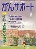 がんサポート 2006年 06月号 [雑誌]