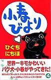 小春びより 4 (4)