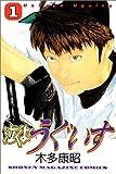 泣くようぐいす (1) (少年マガジンコミックス)