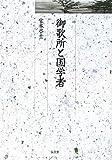 御歌所と国学者 (久伊豆神社小教院叢書)