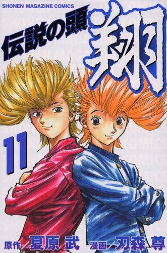 伝説の頭翔 11 (少年マガジンコミックス)