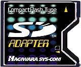 ハギワラシスコム HPC-CDA01 SD変換CFアダプタ