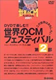 世界のCMフェスティバル 2001 第2部 [DVD]