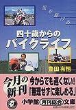 四十歳からのバイクライフ (小学館文庫)