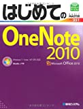はじめてのOneNote 2010―Windows7/Vista/XP SP3対応 (BASIC MASTER SERIES)