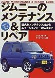 ジムニーのメンテナンス&リペア—型式別メンテナンス法からエマージェンシー対応法まで (Sankaido motor books)