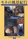 モネの風景紀行―ノルマンディー・ベリール・パリ・セーヌ河のほとり (EARTH BOOK)