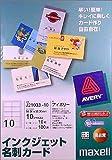 Maxell インクジェット名刺カード アイボリー 10面 J21033-10