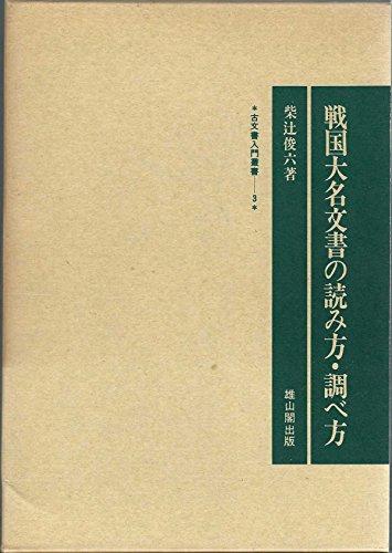 『戦国大名文書の読み方・調べ方 (古文書入門叢書 (3))』(柴辻俊六)の感想 - ブクログ