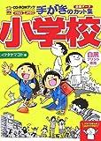 手がきのカット集小学校 (CD-ROM Book)