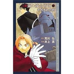 ���� �|�̘B���p�t (5) ~���ꂼ����J~ (Comic novels)