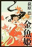 金魚姫 -