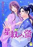 星紋の蛍(1) (幻想コレクション)