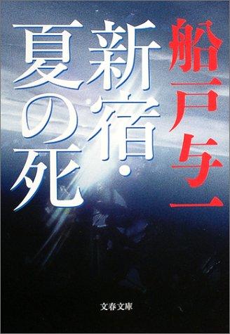 新宿・夏の死