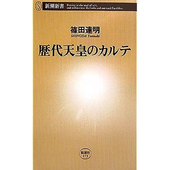 歴代天皇のカルテ (新潮新書)