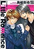 Little Romance (ドラコミックス) [コミック] / 島崎 刻也 (著); コアマガジン (刊)