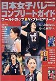 日本女子バレーコンプリートガイ (JTBのMOOK) (JTBのMOOK)