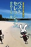 【東京創元社無料読本】 ベストセレクション〈2015 Summer〉 (創元推理文庫・創元SF文庫)
