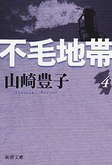 不毛地帯 第4巻 (新潮文庫 や 5-43)