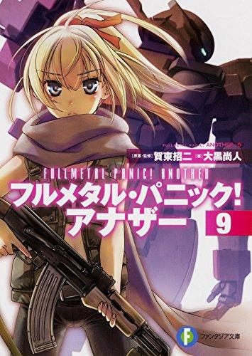 フルメタル・パニック! アナザー (9) (富士見ファンタジア文庫)