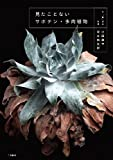 """見たことない サボテン・多肉植物 """"Remarkable  cactus and succulent"""" by Kohei Oda"""