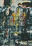 ヂャンヂャン☆オペラ 流星 [DVD]