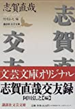 img - for Shiga Naoya companionship record (Kodansha literary Novel) (1998) ISBN: 4061976265 [Japanese Import] book / textbook / text book