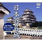 シンフォレストDVD 日本百名城 映像が物語る歴史ロマンの遺産 Best Visual Collection of the castle in Japan