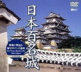日本百名城~映像が物語る歴史ロマンの遺産~ [DVD]
