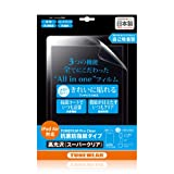 【日本正規代理店品】TUNEWEAR TUNEFILM Pro for iPad Air 抗菌・防指紋タイプ 高光沢 (スーパークリア) TUN-PD-000116