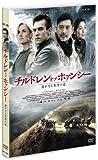 チルドレン・オブ・ホァンシー 遥かなる希望の道 [DVD]