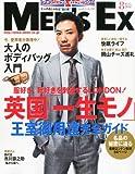 MEN'S EX (メンズ・イーエックス) 2012年 08月号 [雑誌]