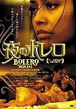夜のボレロ[DVD]