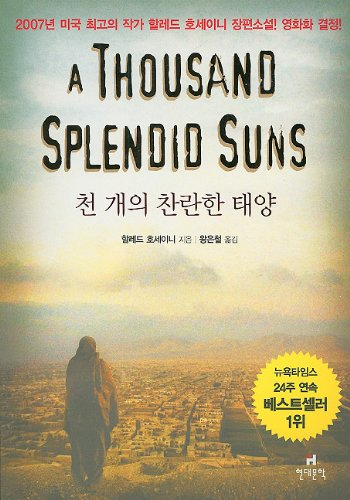 a thousand splendid suns analysis