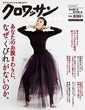 クロワッサン 2012年 1/25号 [雑誌]