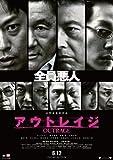 アウトレイジ (北野武 監督) [DVD]