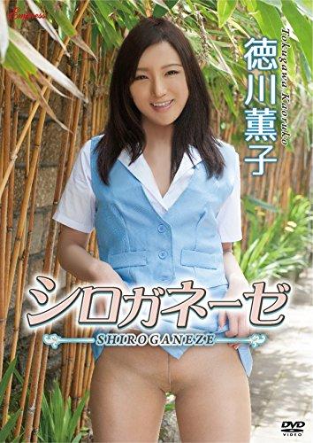 徳川薫子 / シロガネーゼ [DVD][アダルト]