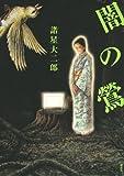 闇の鶯 (KCデラックス 文芸第三出版)