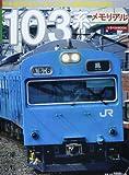103系メモリアル―日本経済を支えつづけて50年。通勤型電車の傑作 (トラベルムック)
