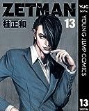 ZETMAN 13 (ヤングジャンプコミックスDIGITAL)