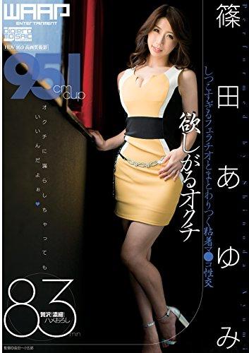 欲しがるオクチ 篠田あゆみ [DVD]