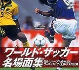 ワールドサッカー名場面集 傑作スポーツフォトが描くワールドカップ