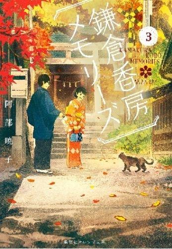 鎌倉香房メモリーズ 3