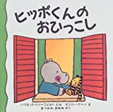 ヒッポくんのおひっこし (児童図書館・絵本の部屋―しかけ絵本の本棚)