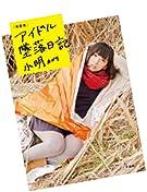 【増量版】アイドル墜落日記【初回特典ポストカード付き】